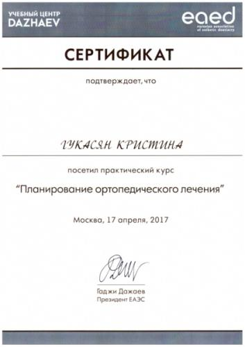 SCAN 20170419 085838741 w900 h600